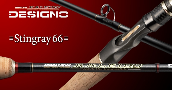 デジーノ TKDC-66MLBF-Pro スティングレイ66