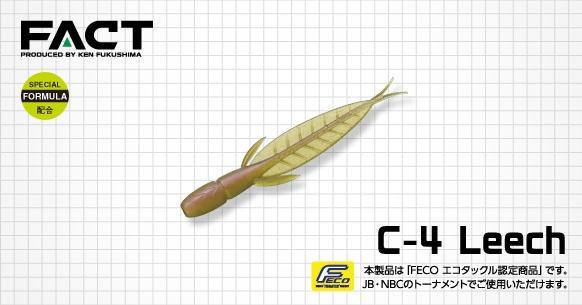 C-4リーチ