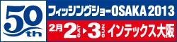 フィッシングショーOSAKA 2013