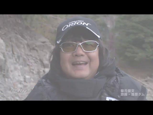 菊元 俊文